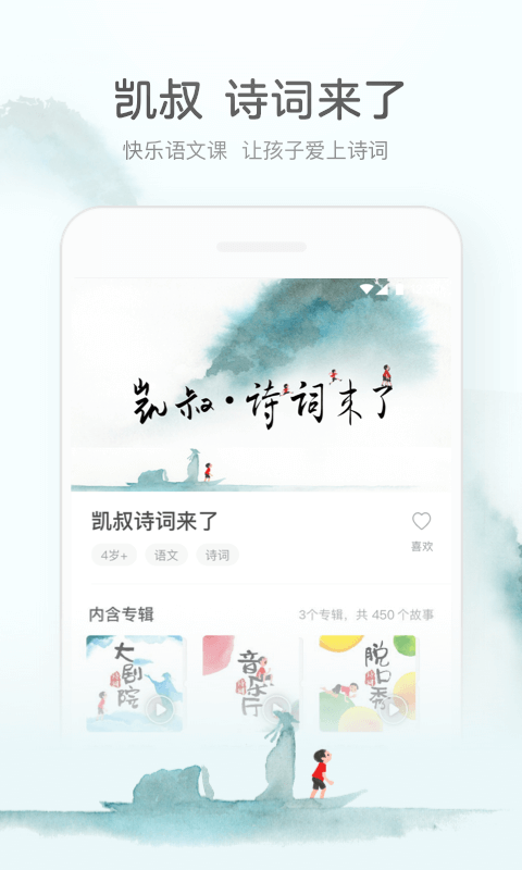 �P叔�v故事app截�D