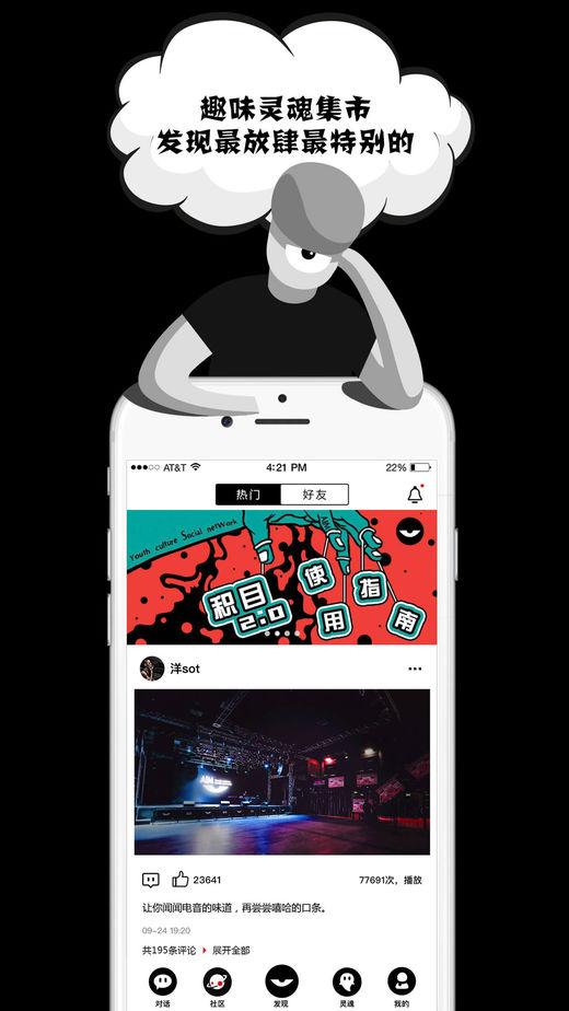 积目app(照片弹幕社交)截图