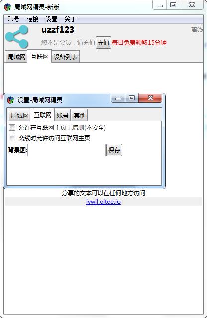 局域网精灵电脑版截图0