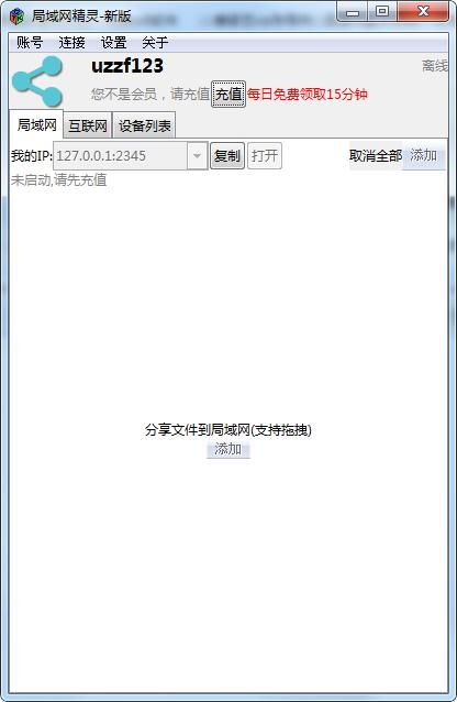 局域网精灵电脑版截图2