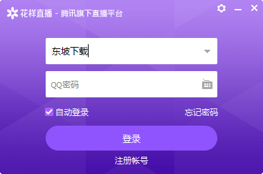 Tencent美女视频直播间(Tencent花样直播间下载)截图0