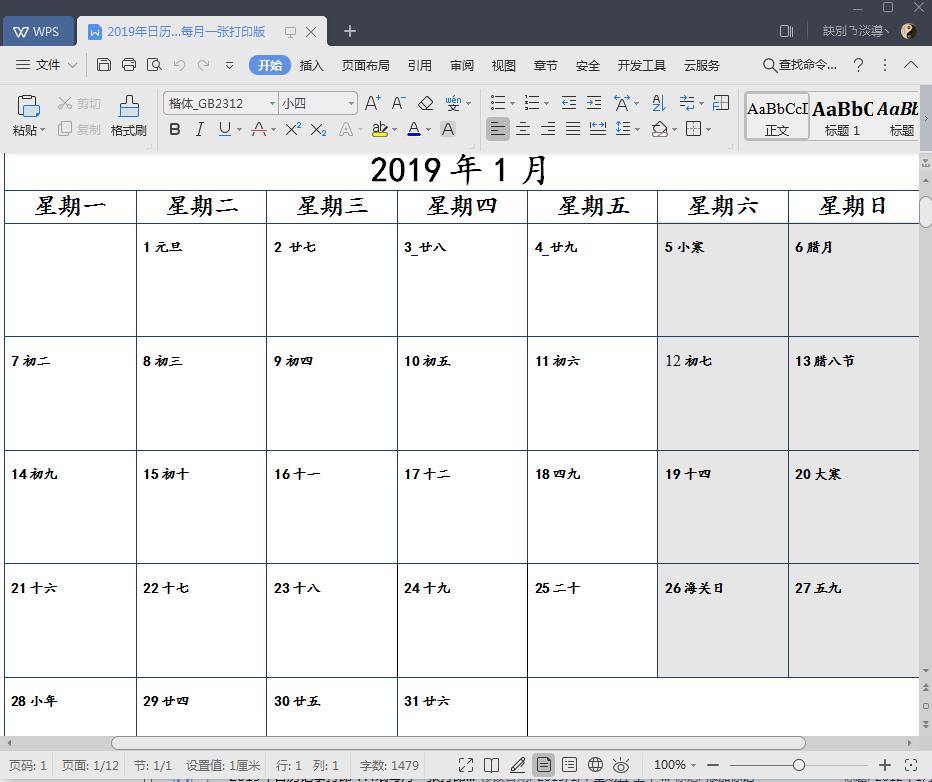 2020年日历全年表a4纸打印版(每月一张)截图0