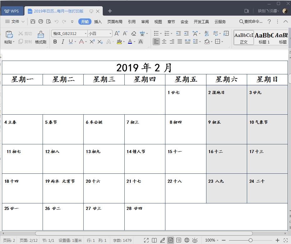 2020年日历全年表a4纸打印版(每月一张)截图1