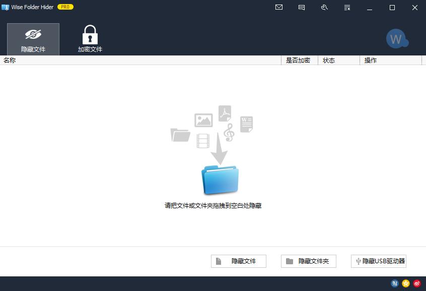 文件夹隐藏加密工具截图0