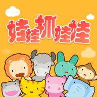 娃娃抓娃娃app1.3.6 最新版