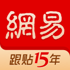 网易新闻55.5 安卓最新