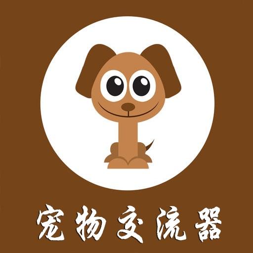 宠物交流器App