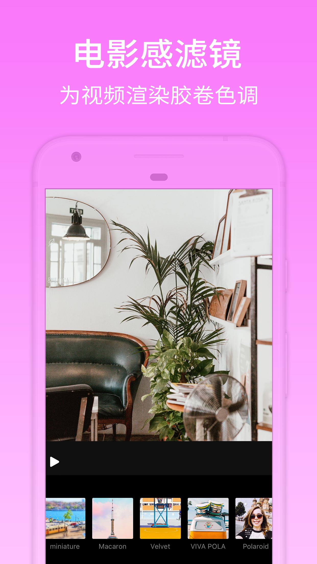 小影app(手机微视频创作App)截图