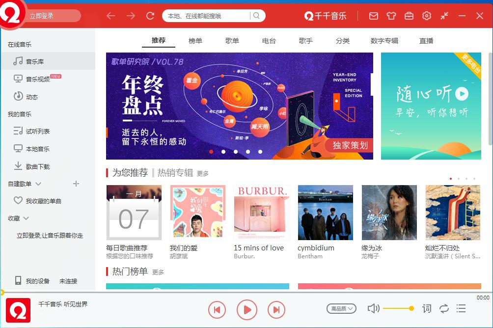 百度音乐2019官方下载(千千音乐)截图0