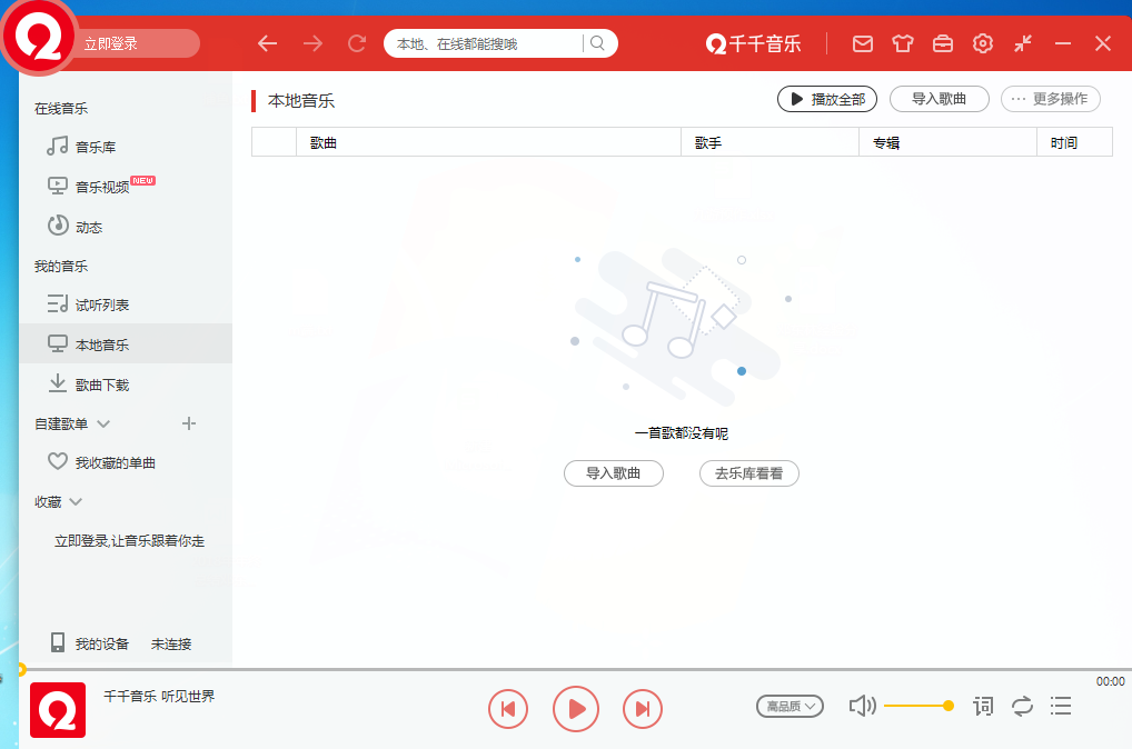 百度音乐2019官方下载(千千音乐)截图1