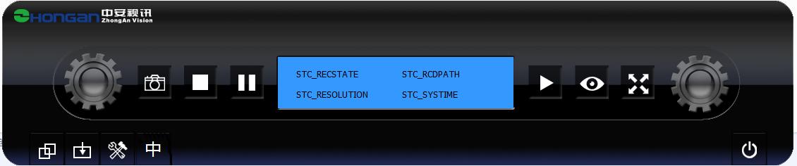NetStream应用软件(中安视讯应用软件)截图1