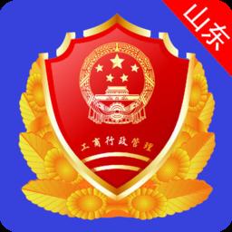 山东省工商全程电子化app