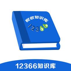 12366税收知识库app