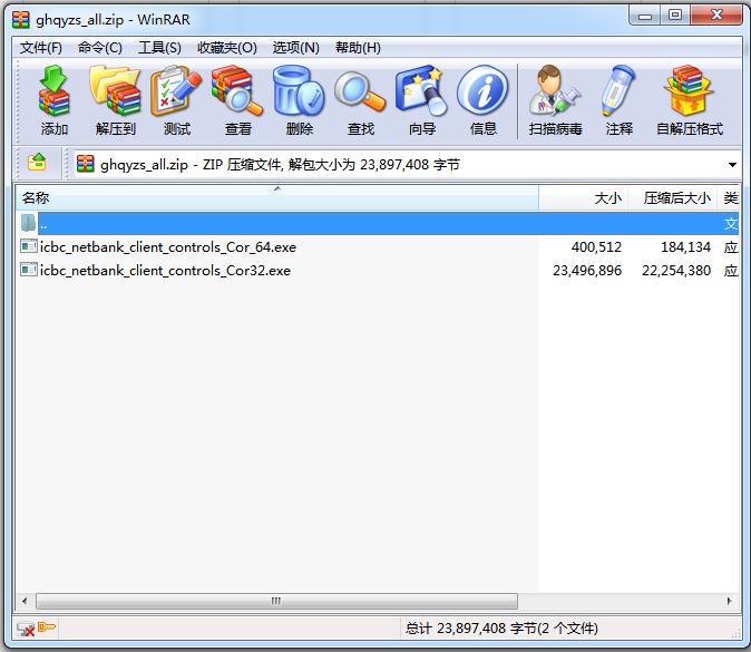 工行企业网银控件程序截图0