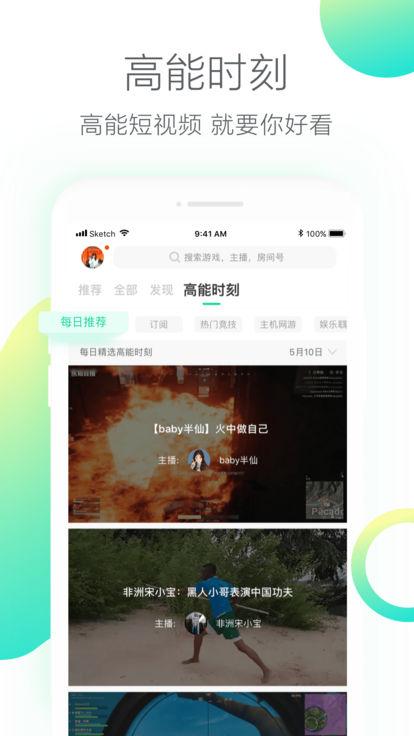 熊猫直播苹果版截图