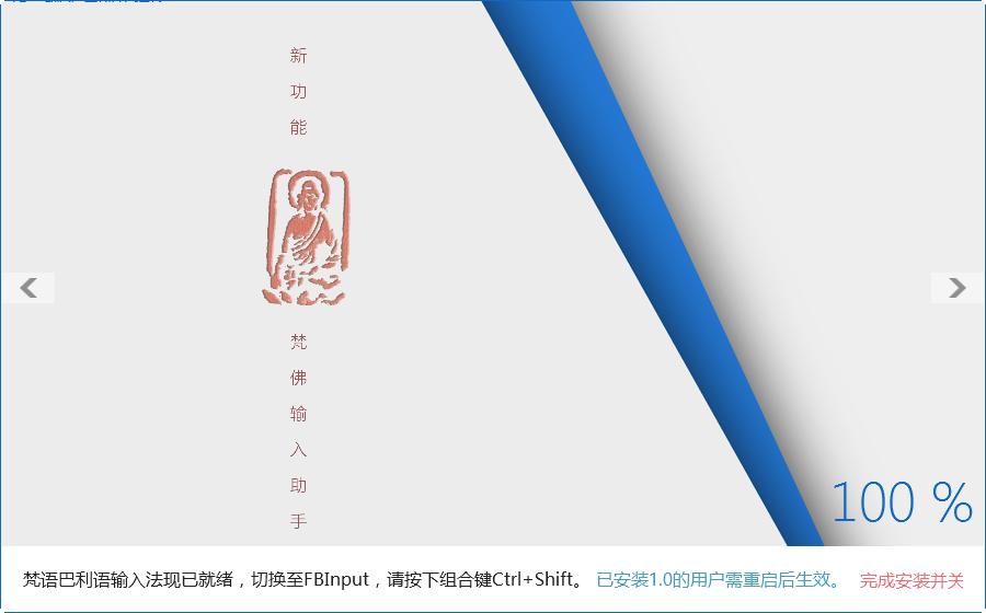 华梵输入法电脑版截图2