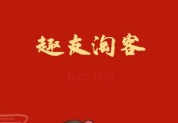 趣友淘客app