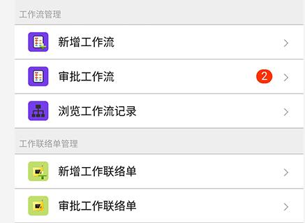 點晴OA移動辦公app