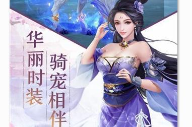 青天仙缘官方版