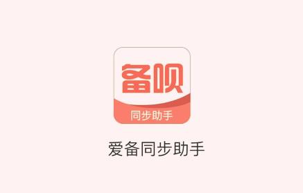 備唄app