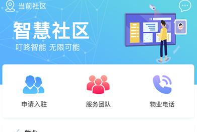 叮咚社區app