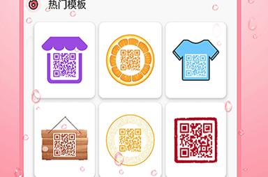 二维码设计app