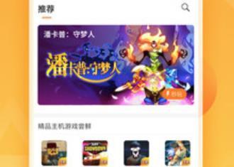 天翼云游戏app