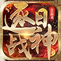 逐日战神ios版1.0 正版