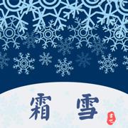 霜雪��吧app1.0 最新版