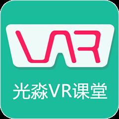 光淼VR课堂app1.0.1 安卓最新版