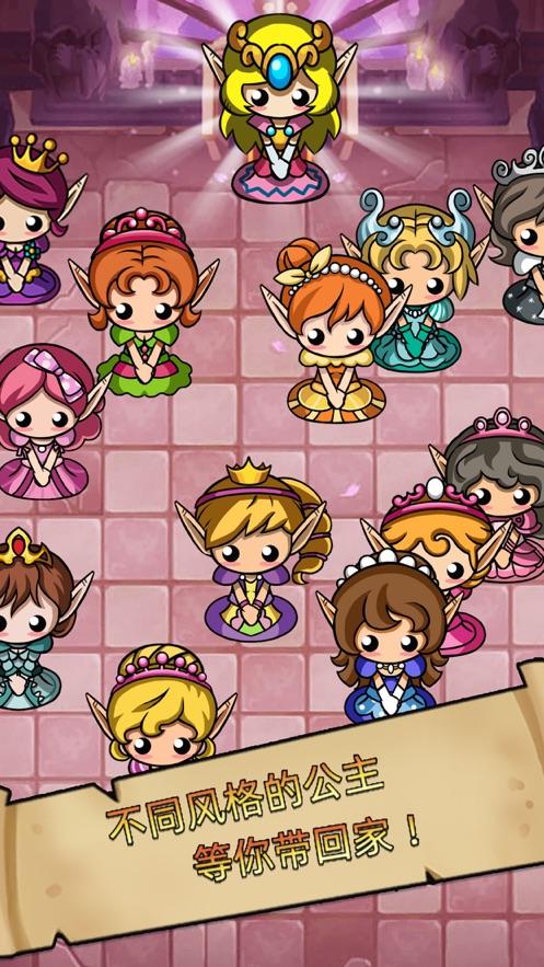 公主在哪儿游戏截图