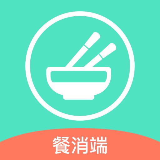 餐聚惠餐消App1.5.3 安卓版