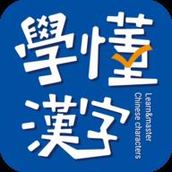 学懂汉字app1.0 安卓手机版