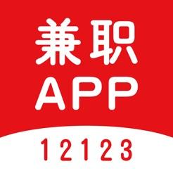 12123��ְapp1.4.0 ����