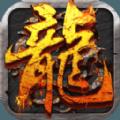 屠龙问鼎8.0.15手机版