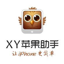 XY助手5.0.0.11975 官方版