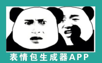 表情包生成器APP