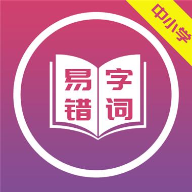 中小学易错字词app
