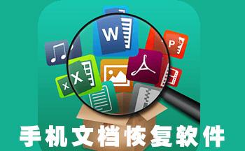文档恢复软件免费版_手文件恢复软件_全能文件恢复app