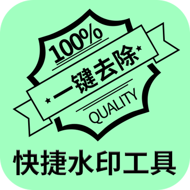 快捷水印工具app