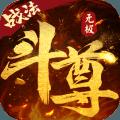 �o�O斗尊九游版1.0手�C版