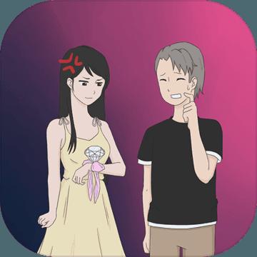 求婚是不可能成功的游��1.0 安卓版