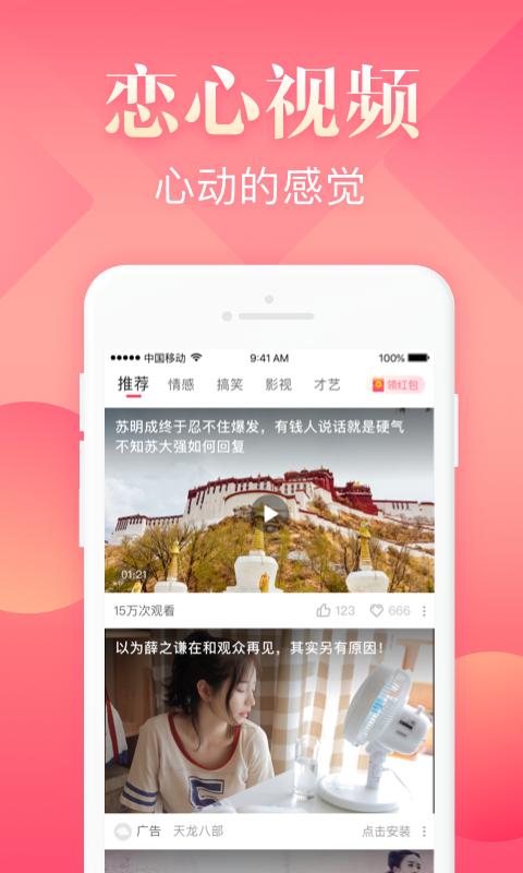 恋心视频app截图