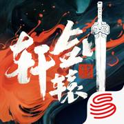 网易轩辕剑龙舞云山苹果版1.10.0官网iPhone版