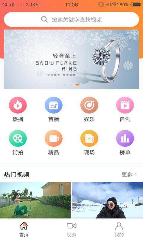 洛克视频app截图