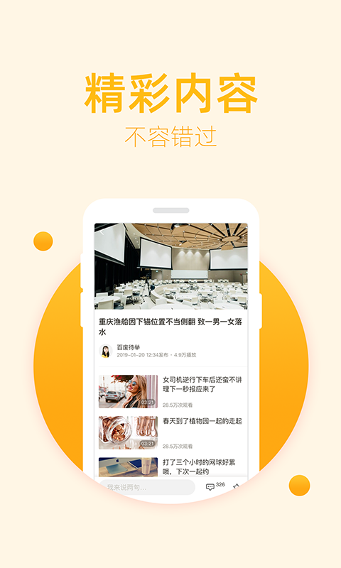 豆蔻视频app截图