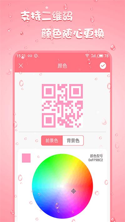 二维码设计app截图
