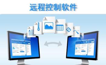 手机远程控制电脑app_远程控制电脑的软件