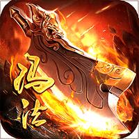 ��法英雄之王者圣域1.0 iOS版