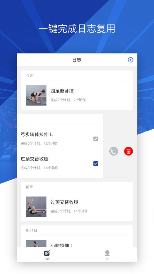 健身咖app截�D
